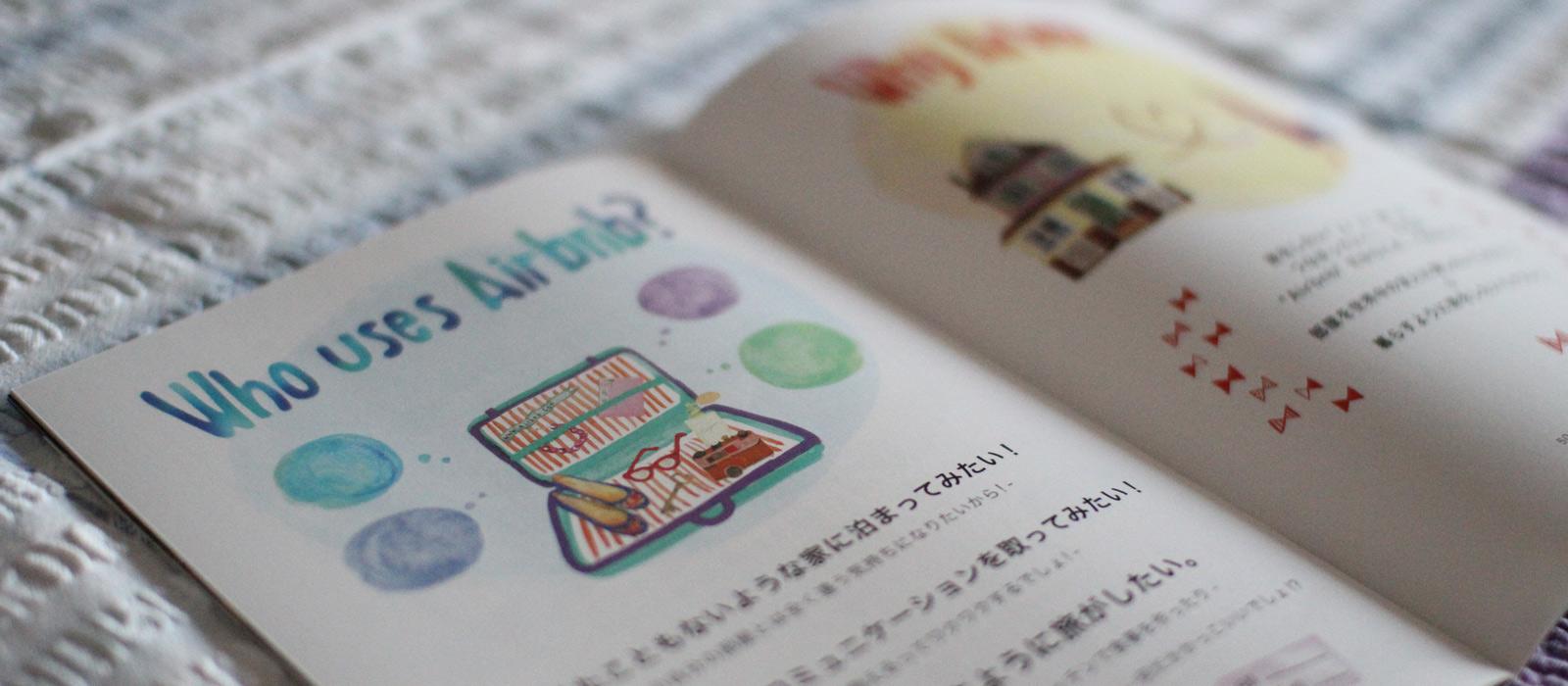 AIR BNB BOOK BY TRUNK