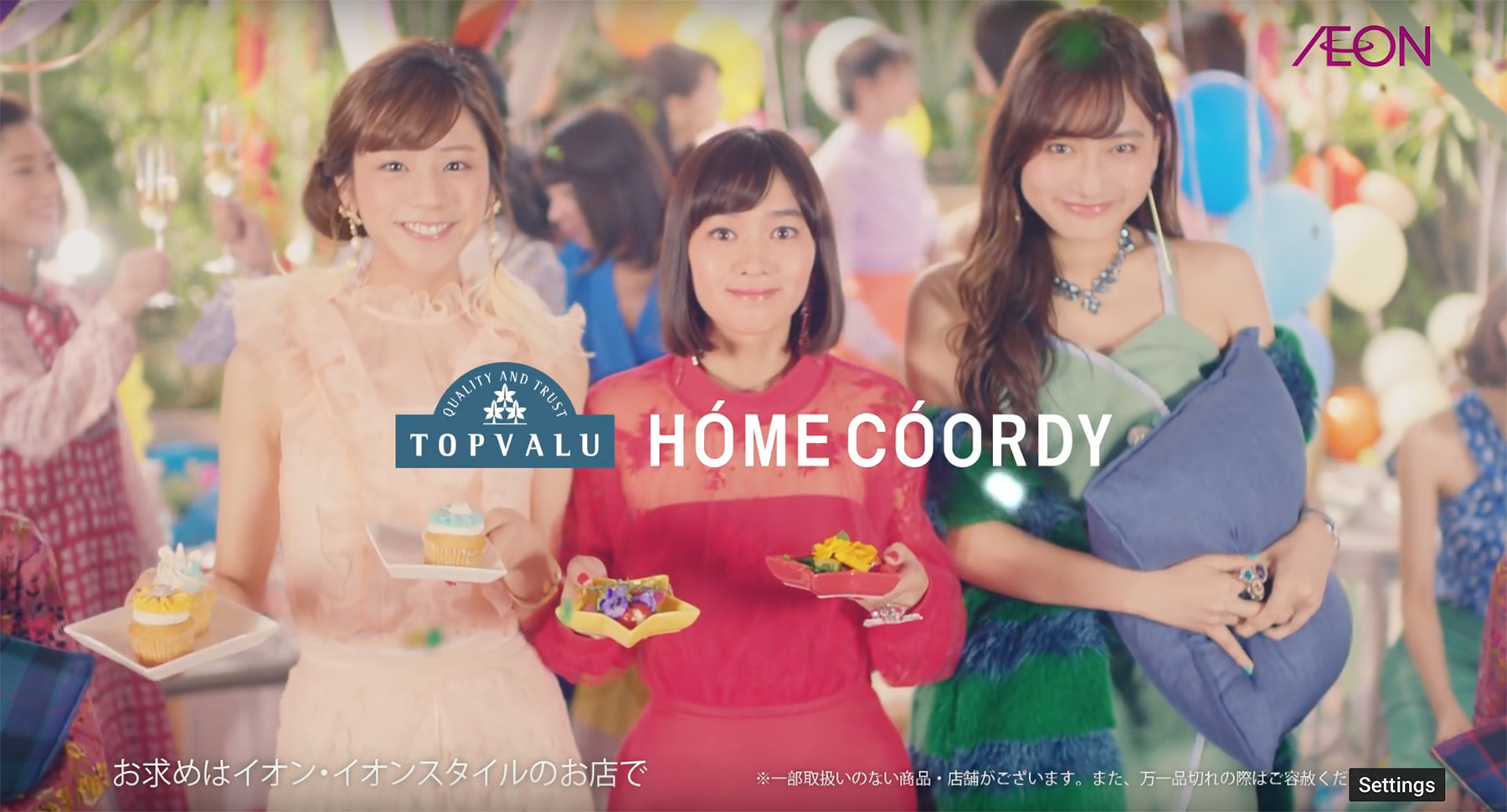 AEON HOME COORDY