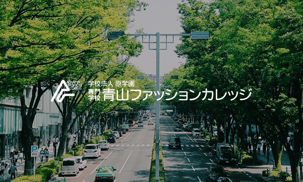青山ファッションカレッジ WEB RENEWAL